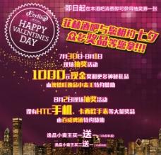 酒吧七夕活动海报图片