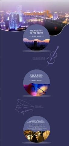 城市海报图片