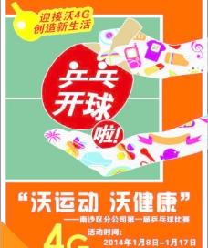 联送沃4G乒乓球赛
