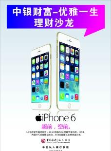 Iphone6 苹果海报图片