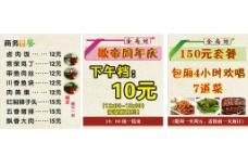 餐厅周年庆 海报图片