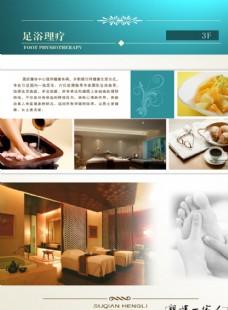 酒店宣传册