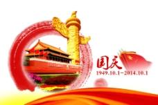 國慶5圖片