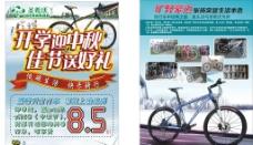 圣希沃自行车宣传单图片