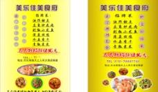 美食宣傳單圖片
