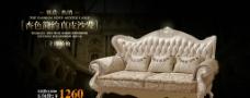 欧美式沙发图片
