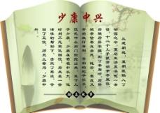 校园励志展板中华文化图片