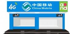 中国移动店