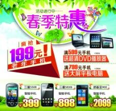 春节特惠海报图片