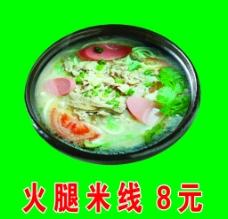 火腿米线图片