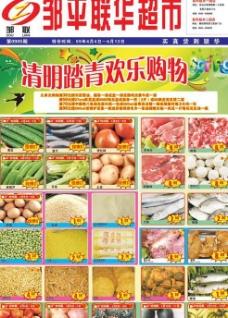 超市清明节dm彩页psd分层模板