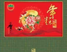 春节年糕包装psd分层模板 3