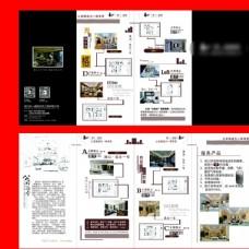 装饰公司4折页