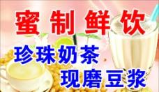 蜜制豆漿圖片