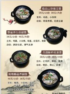 養生煲菜單圖片