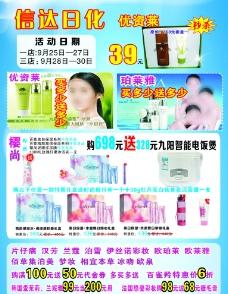 日化 单页 彩妆 模板 图片