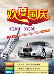 國慶促銷海報圖片