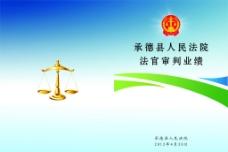 法院审判业绩图片