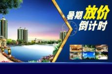 房地产广告图片